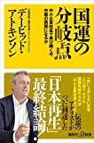 国運の分岐点 中小企業改革で再び輝くか、中国の属国になるか (講談社+α新書)