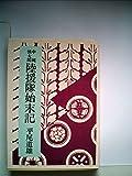 中岡慎太郎陸援隊始末記 (1977年) (中公文庫)