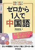 CD付 読む! 書く! 聞く! 話す!  ゼロから1人で中国語
