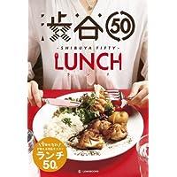 渋谷50(SHIBUYA FIFTY) LUNCH