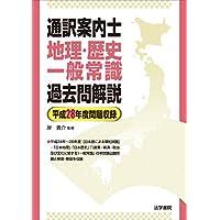 通訳案内士 地理・歴史・一般常識 過去問解説〈平成28年度問題収録〉