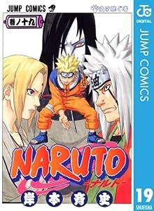 NARUTO―ナルト― モノクロ版 19巻 表紙画像