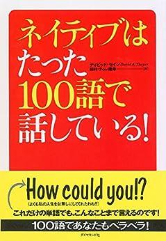 [ディビット・セイン, 田村・ティム・隆幸]のネイティブはたった100語で話している!