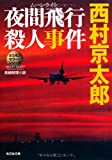 夜間飛行(ムーンライト)殺人事件―ミリオンセラー・シリーズ (光文社文庫)