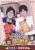 下野紘のおもてなシーモ!  3 [DVD]