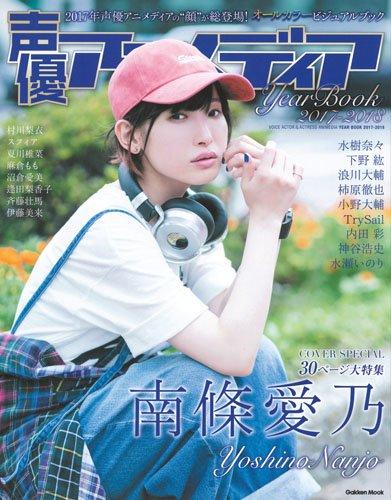 声優アニメディア YEAR BOOK 2017-2018 (Gakken Mook)