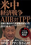 米中経済戦争 AIIB対TPP―日本に残された大逆転のチャンス