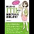 新人ガール ITIL使って業務プロセス改善します!