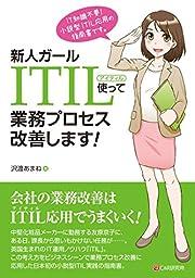 【読んだ本】 新人ガール ITIL使って業務プロセス改善します!