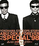「あぶない刑事フォーエヴァーTVスペシャル'98」スペシャルプライス版[Blu-ray/ブルーレイ]