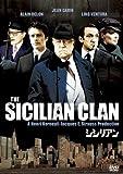 シシリアン [DVD]