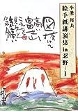 絵手紙講演集in忍野〈1〉 画像
