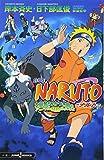 劇場版 NARUTO 大興奮!みかづき島のアニマル騒動だってばよ (JUMP j BOOKS)