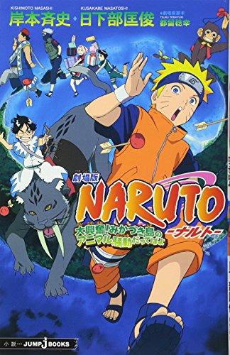 劇場版 NARUTO 大興奮!みかづき島のアニマル騒動だってばよ (JUMP j BOOKS)の詳細を見る
