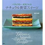 パティスリーポタジエの ナチュラル野菜スイーツ (講談社のお料理BOOK)