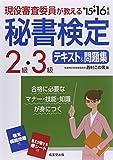 現役審査委員が教える 秘書検定2級・3級テキスト&問題集 / 西村 この実 のシリーズ情報を見る