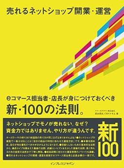 [坂本 悟史, 川村 トモエ]の売れるネットショップ開業・運営 eコマース担当者・店長が身につけておくべき新・100の法則。