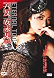 八反安未果 ETERNAL TONE [DVD]
