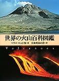 世界の火山百科図鑑