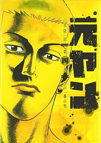元ヤン 4 (ヤングジャンプコミックス)