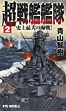 超戦艦艦隊〈2〉史上最大の海戦! (RYU NOVELS)