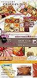 神戸バランスキッチン ビストロおせち 「SAKURA」 和洋 特大8.5寸3段重 5-7人前 (12月30日(日)お届け【時間指定不可】)