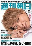 週刊朝日 2019年 7/5 号【表紙:香取慎吾】 [雑誌]