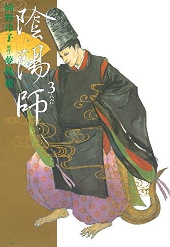 陰陽師 3 (ジェッツコミックス)