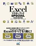 Excel マスターブック SPECIAL 2010&2007対応