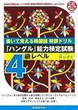 書いて覚える韓国語特訓ドリル―「ハングル」能力検定試験4級レベル (CDブック)