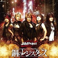 鋼のレジスタンス♪JAM Project