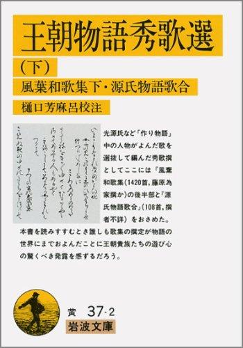 王朝物語秀歌選〈下〉 (岩波文庫)の詳細を見る