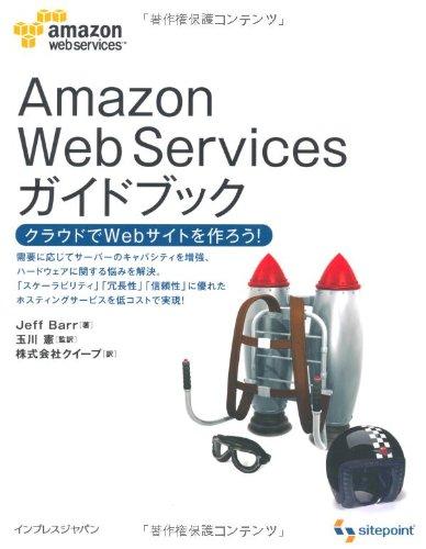 Amazon Web Services ガイドブック クラウドでWebサービスを作ろう!の詳細を見る