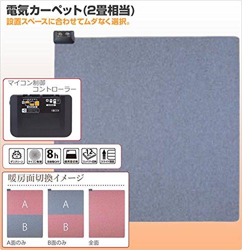 広電(KODEN) 電気カーペット(マイコン式) 2畳 CWC-2003-5