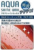 AZ(エーゼット) ワックスコーティング剤 アクアシャインワックス 300ml 高級天然WAX配合 AW102 MCT-002 バイク オートバイ 二輪用
