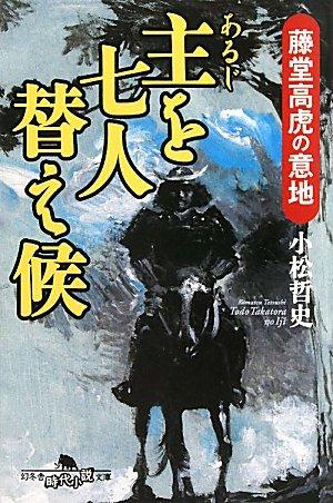 主を七人替え候―藤堂高虎の意地 (幻冬舎時代小説文庫)