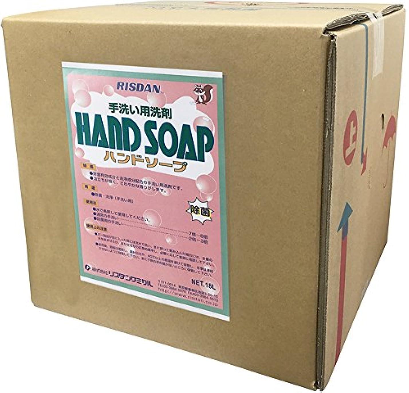 南生理感謝しているリスダンケミカル ハンドソープ 18L 手洗い用洗剤