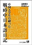 中国人学生の綴った戦時中日本語日記