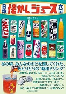 日本懐かしジュース大全