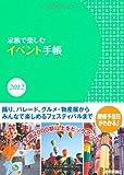 家族で楽しむイベント手帳 2012