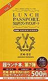 ランチパスポート阪神版Vol.7 (ランチパスポートシリーズ)