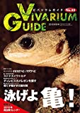 ビバリウムガイド 83号 (2018-11-09) [雑誌]