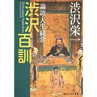渋沢百訓 論語・人生・経営 (角川ソフィア文庫)