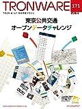 TRONWARE VOL.171 (TRON & IoT 技術情報マガジン)TRONWARE (TRON & IoT 技術情報マガジン)