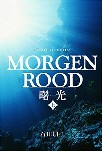 海洋小説『曙光』 MORGENROOD (上)