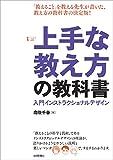 上手な教え方の教科書 ~ 入門インストラクショナルデザイン