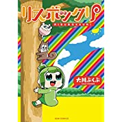 リスボックリ (ガムコミックス)
