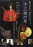 十三夜の月 [DVD]