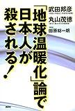 「地球温暖化」論で日本人が殺される! 画像