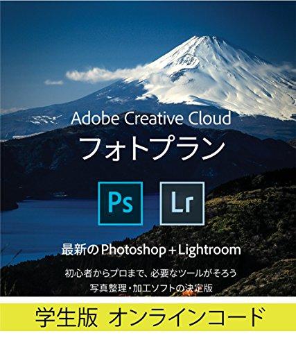 Adobe Creative Cloud フォトプラン(Photoshop+Lightroom)|学生・教職員個人版 |12か月版|オンラインコード版